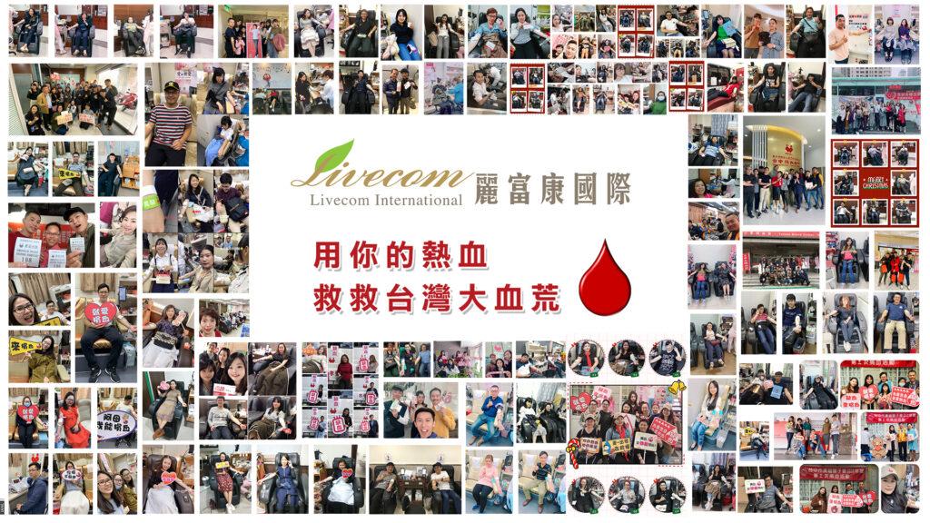 麗富康號召經銷商捐血
