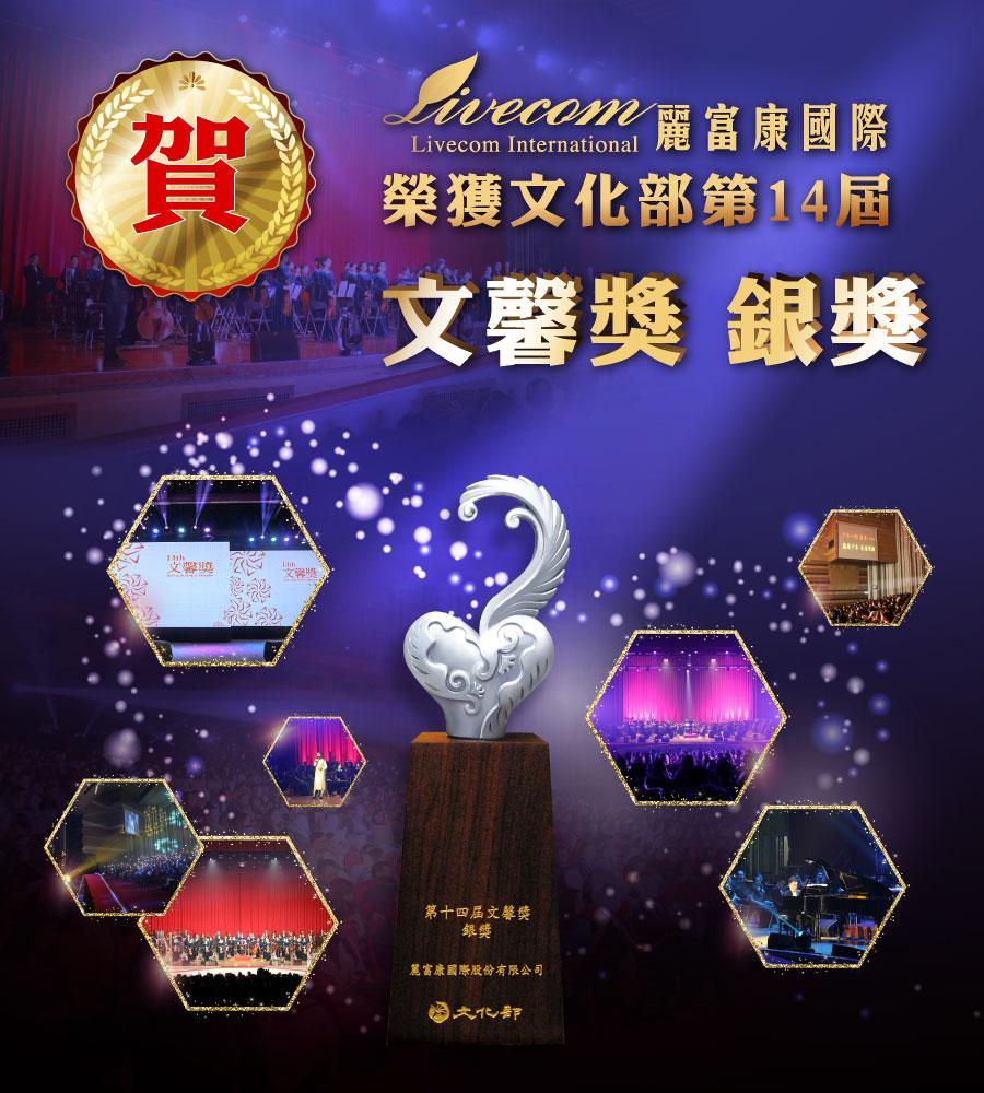 麗富康國際榮獲第十四屆文馨獎常設獎銀獎殊榮