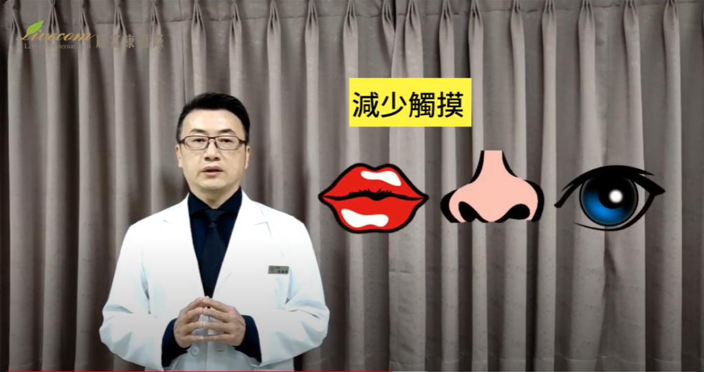 麗富康國際新冠肺炎防疫宣導