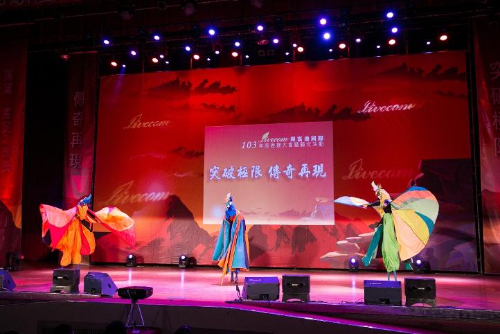 麗富康表揚大會,安排精彩的表演
