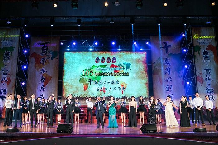 十年一刻的瞬間—麗富康國際十周年表揚大會