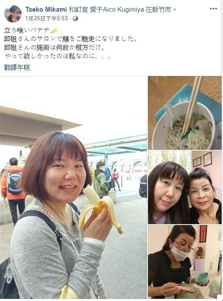 妙子感謝麗富康也感謝台灣